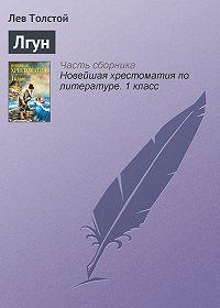 Лев Толстой - Лгун