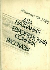 Владимир Киселёв -Говорит Сережа Карасев