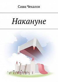 Саша Чекалов -Накануне