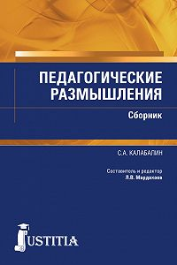 Семен Калабалин -Педагогические размышления. Сборник