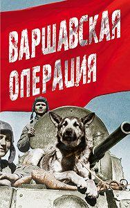 Коллектив Авторов, Е. Бузев - Варшавская операция