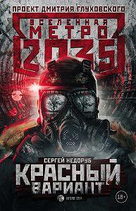 Сергей Иванович Недоруб -Метро 2035: Красный вариант