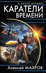 Алексей Махров -Каратели времени