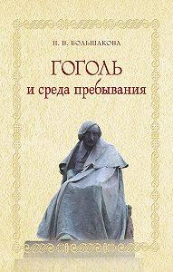 Нина Большакова -Гоголь и среда пребывания