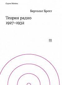 Бертольт Брехт - Теория радио. 1927-1932