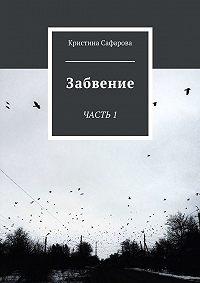 Кристина Сафарова -Забвение. Часть 1