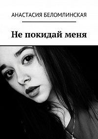 Анастасия Беломлинская -Непокидайменя