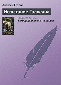 Алексей Егоров - Испытание Галлеана