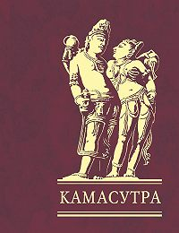 Ватсьяяна Малланага -Камасутра