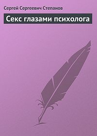 Сергей Степанов - Секс глазами психолога