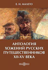 Елена Малето - Антология хожений русских путешественников XII-XV века
