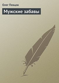 Олег Певцов -Мужские забавы