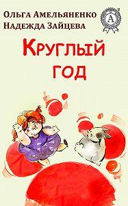 Ольга Амельяненко -Круглый год