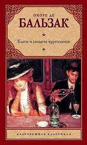 Оноре де Бальзак -Блеск и нищета куртизанок