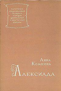 Анна Комнина - Алексиада