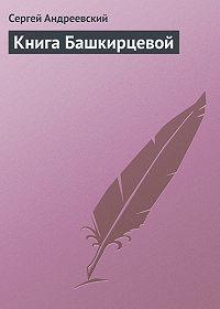 Сергей Андреевский - Книга Башкирцевой