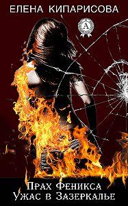 Елена Кипарисова -Прах Феникса. Ужас в зазеркалье