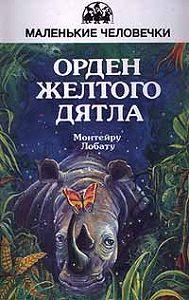 Монтейру Лобату -Орден Жёлтого Дятла
