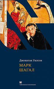Джонатан Уилсон - Марк Шагал