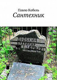 Павло Кобель -Сантехник