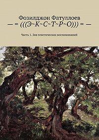 Фозилджон Файзуллоевич Фатуллоев -–=(((Э~К~С~Т~Р~О)))=-. Часть 1. Зов генетических воспоминаний