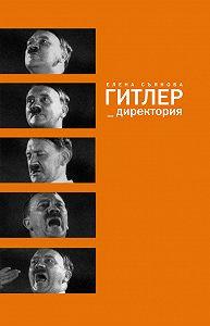 Елена Съянова -Гитлер_директория