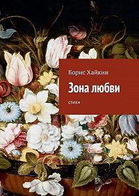Борис Хайкин -Зона любви. стихи