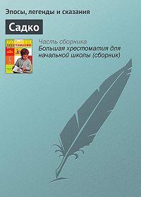 Эпосы, легенды и сказания -Садко