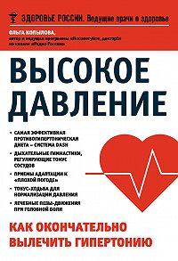 Ольга Копылова - Высокое давление. Как окончательно вылечить гипертонию