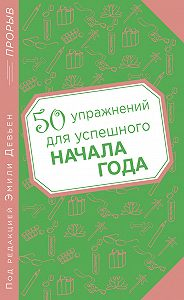Эмили Девьен - 50 упражнений для успешного начала года