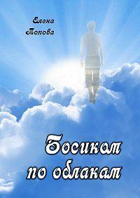 Елена Попова -Босиком по облакам