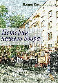 Клара Калашникова -Истории нашего двора
