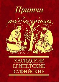 Сборник - Притчи. Хасидские, египетские, суфийские