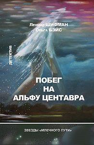 Ольга Бэйс, Леонид Шифман - Побег на Альфу Центавра (сборник)
