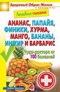 С. П. Кашин - Ананас, папайя, финики, хурма, манго, бананы, инжир и барбарис. Чудо-доктора от 100 болезней
