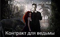 Екатерина Федорова -Контракт для ведьмы