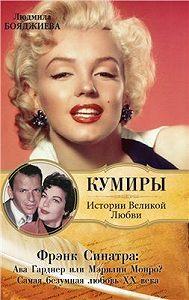 Людмила Бояджиева -Фрэнк Синатра: Ава Гарднер или Мэрилин Монро? Самая безумная любовь ХХ века