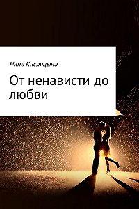 Нина Кислицына -От ненависти до любви