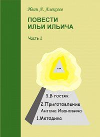 Иван Алексеев -Повести Ильи Ильича. Часть первая