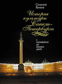 Соломон Волков -История культуры Санкт-Петербурга