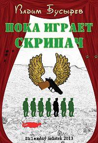Вадим Бусырев -Пока играет скрипач