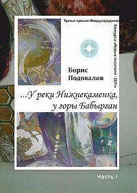 Борис Подовалов -…У реки Нижнекаменка, у горы Бабырган. Часть I