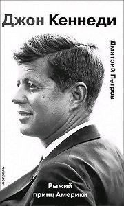 Дмитрий Петров -Джон Кеннеди. Рыжий принц Америки