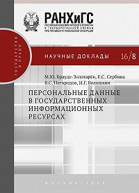 Евгения Сербина -Персональные данные в государственных информационных ресурсах