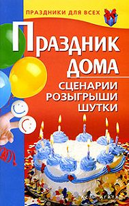 Валентина Коренная - Праздник дома. Сценарии, розыгрыши, шутки