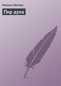 Михаил Веллер -Пир духа