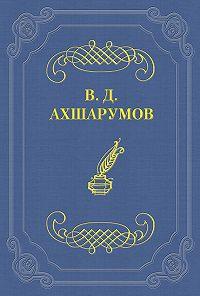 Владимир Дмитриевич Ахшарумов -Старуха