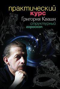 Григорий Семенович Кваша -Практический курс Григория Кваши. Структурный гороскоп