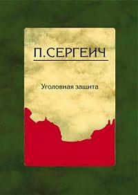 П. Сергеич - Уголовная защита