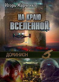 Игорь Марченко -На краю Вселенной